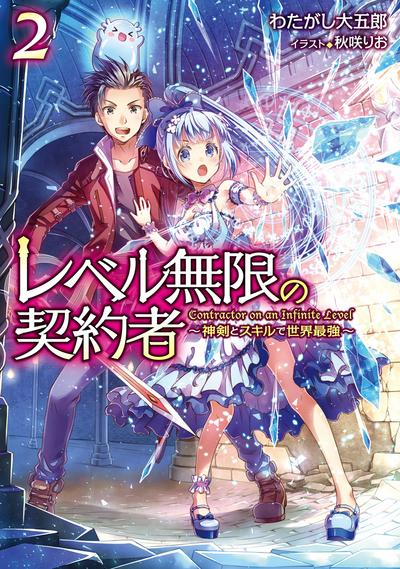 レベル無限の契約者~神剣とスキルで世界最強~2-電子書籍