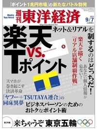 週刊東洋経済 2013年9月7日号