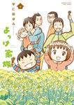 よっけ家族(4)-電子書籍