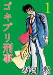 ゴキブリ刑事 (1)-電子書籍