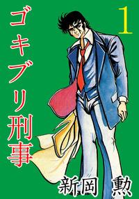 ゴキブリ刑事 1-電子書籍