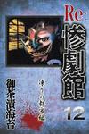 惨劇館リターンズ12 凍りの都市編-電子書籍