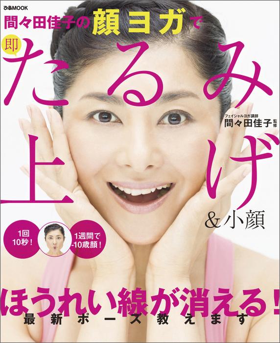 間々田佳子の顔ヨガで即たるみ上げ&小顔拡大写真