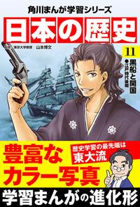 日本の歴史(11) 黒船と開国 江戸時代後期