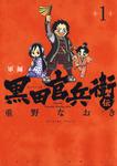 軍師 黒田官兵衛伝 1巻-電子書籍