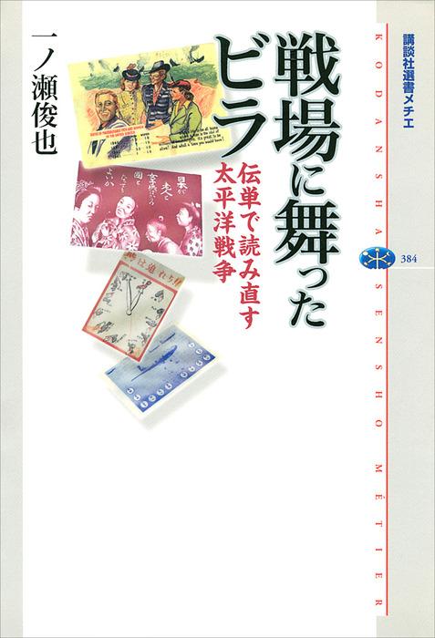 戦場に舞ったビラ 伝単で読み直す太平洋戦争-電子書籍-拡大画像