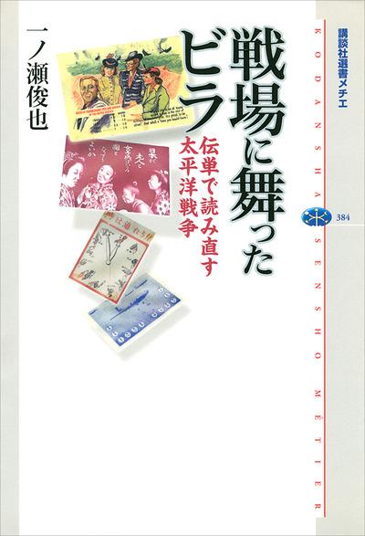 戦場に舞ったビラ 伝単で読み直す太平洋戦争-電子書籍