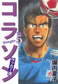 コラソン サッカー魂 5巻-電子書籍