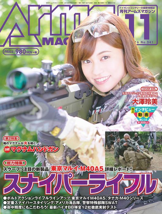 月刊アームズマガジン2016年11月号拡大写真