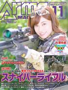 「月刊アームズマガジン」シリーズ