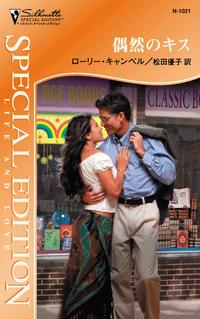 偶然のキス-電子書籍