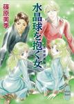 水晶球を抱く女 英国妖異譚12-電子書籍