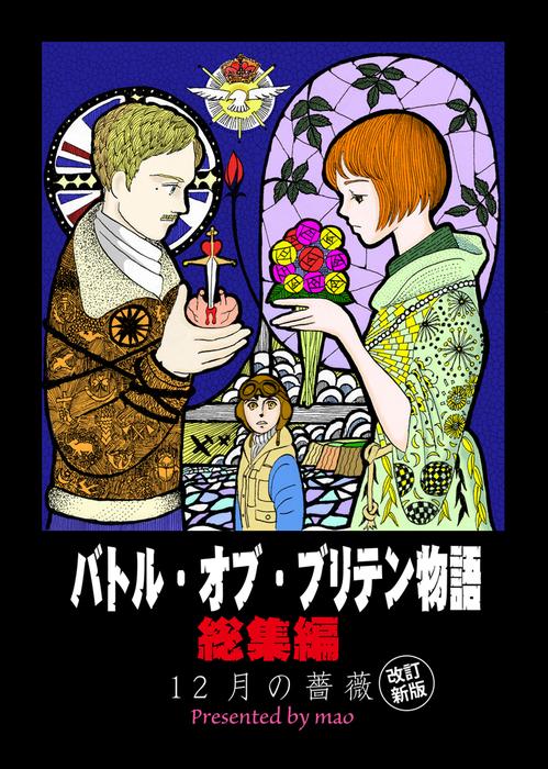 バトル・オブ・ブリテン物語総集編 12月の薔薇 改訂新版拡大写真