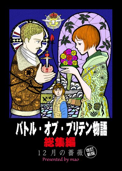 バトル・オブ・ブリテン物語総集編 12月の薔薇 改訂新版-電子書籍