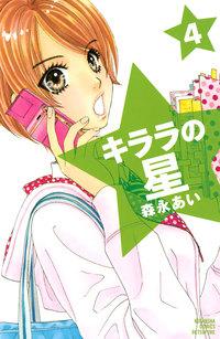 【20%OFF】キララの星【期間限定4~13巻セット】-電子書籍