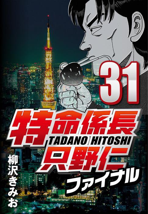 特命係長只野仁ファイナル 31-電子書籍-拡大画像