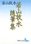 若山牧水随筆集-電子書籍
