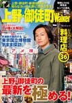 上野・御徒町Walker-電子書籍