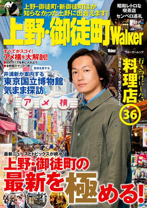 上野・御徒町Walker-電子書籍-拡大画像