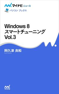 Windows 8 スマートチューニング Vol.3-電子書籍
