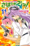 さばげぶっ!(11)-電子書籍