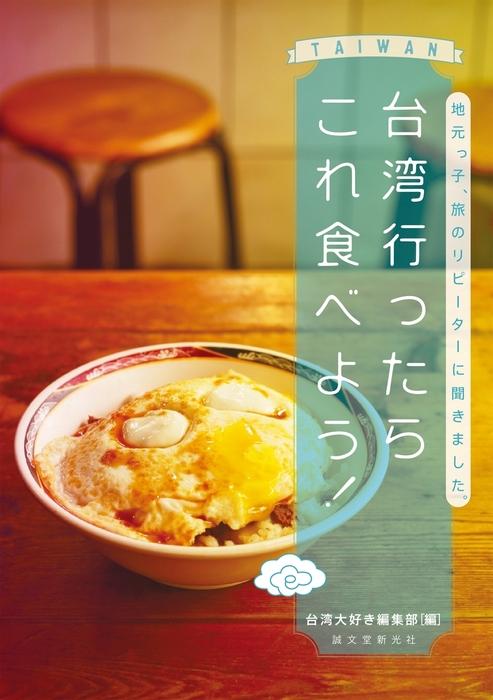 台湾行ったらこれ食べよう!拡大写真