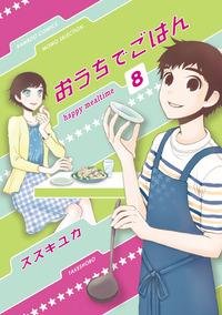 おうちでごはん (8)-電子書籍