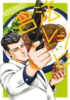 「紺田照の合法レシピ(少年マガジンR)」シリーズ