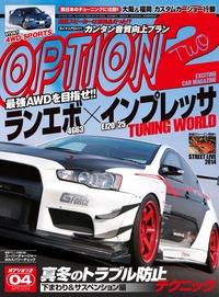 オプション2 2014年4月号-電子書籍