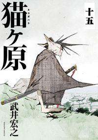 猫ヶ原 分冊版(15) 濃江の森・下