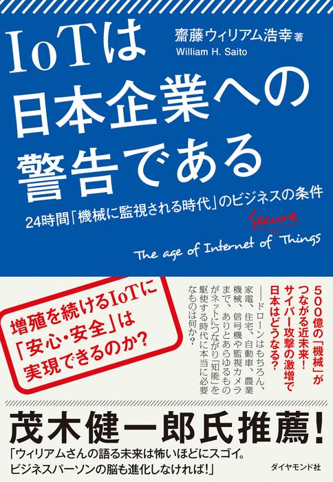 IoTは日本企業への警告である拡大写真