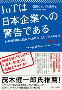 IoTは日本企業への警告である-電子書籍