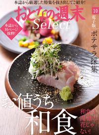 おとなの週末セレクト「お値打ち和食&ポテサラ採集」〈2016年10月号〉-電子書籍