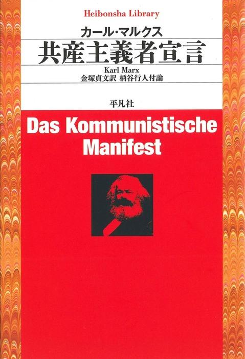 共産主義者宣言拡大写真