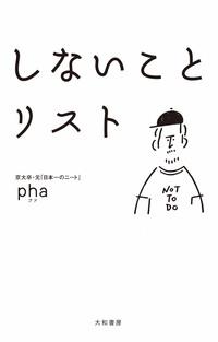 しないことリスト-電子書籍