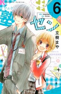 塾セン 分冊版(6)-電子書籍