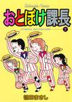 おとぼけ課長 7巻-電子書籍