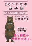 2017年の双子座 「星ダイアリー2017」より-電子書籍