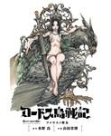 ロードス島戦記 ファリスの聖女 電子版(下)-電子書籍