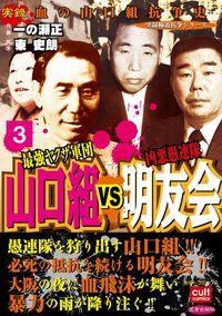 最強ヤクザ軍団山口組VS凶悪愚連隊明友会 3巻-電子書籍