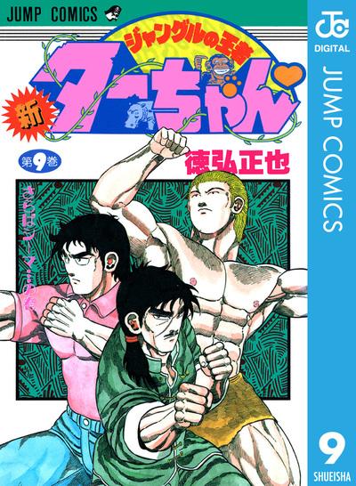 新ジャングルの王者ターちゃん 9-電子書籍