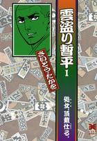 文庫雲盗り暫平シリーズ