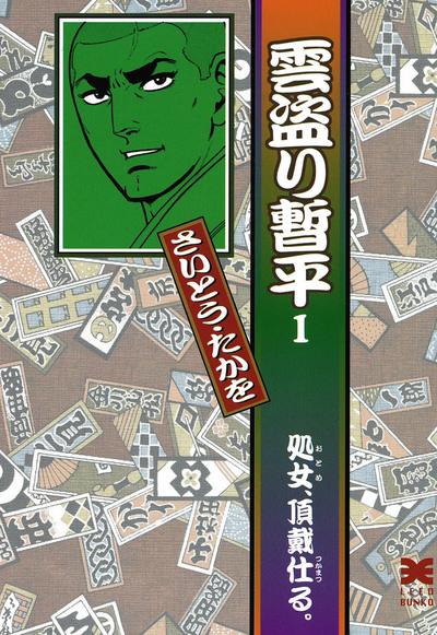 文庫雲盗り暫平 1-電子書籍