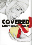 COVERED M博士の島-電子書籍