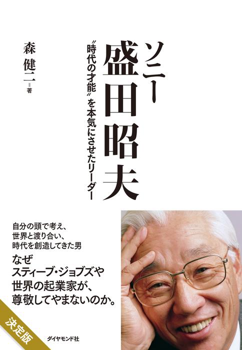 ソニー 盛田昭夫拡大写真