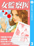 女監察医2-電子書籍