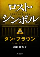 ロスト・シンボル(下)
