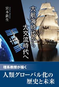 大航海時代から大交流時代へ-電子書籍