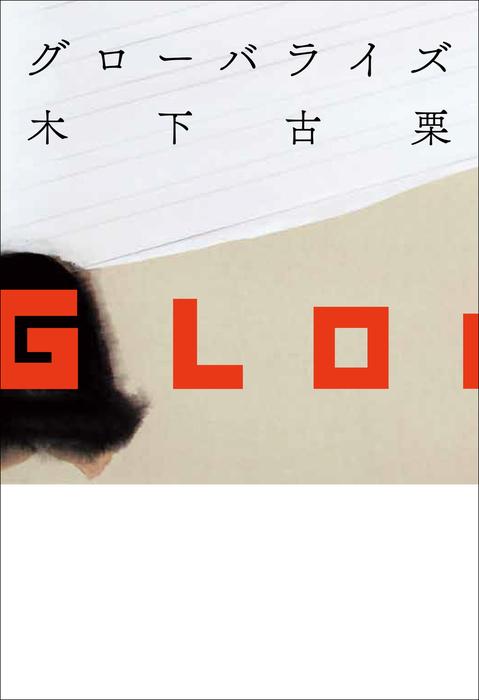 グローバライズ-電子書籍-拡大画像