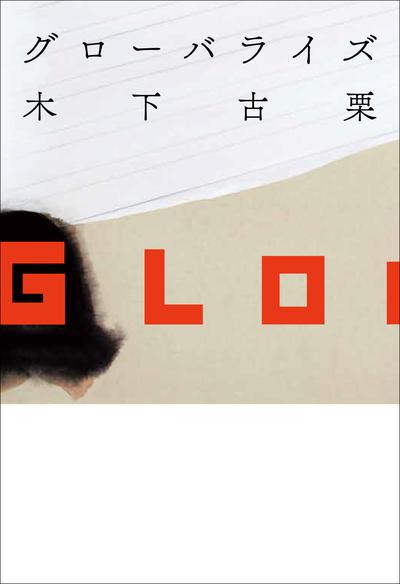 グローバライズ-電子書籍